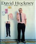 デイヴィッド・ホックニー「僕の視点—芸術そして人生」