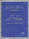 船旅の絵本