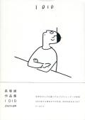 長場雄 作品集 I DID