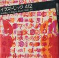 福田繁雄 イラストリック412
