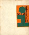 年鑑イラストレーション 1963-66