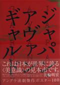 ジャパン・アヴァンギャルド—アングラ演劇傑作ポスター100