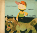 Jiri Trnka: Petya es a farkas