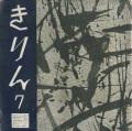 童詩雑誌 きりん 昭和27年7月号