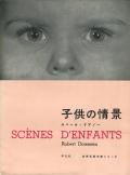 子供の情景〈世界写真作家シリーズ〉