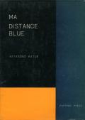 詩集 青い距離 北園克衛
