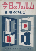 今日のフォルム インダストリアルデザインの展望〈別冊みづゑ〉