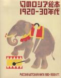 幻のロシア絵本1920-30年代 展 図録