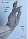 MANIMANI 福島令子の手袋
