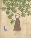 生誕100年 南桂子展図録