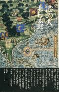 港の人 北村太郎