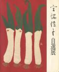 布切れの芸術 宮脇綾子自選展