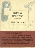 宮澤賢治 科学の世界 教材絵図の研究