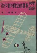 家庭学校 模型航空機の制作法