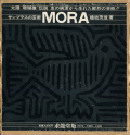 MORA モラ・サンブラスの芸術
