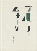ブルーノ・ムナーリの本たち