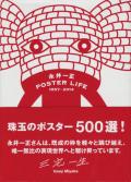 永井一正ポスター・ライフ 1957ー2014