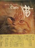 オクトパス・カラーライブラリー 猫