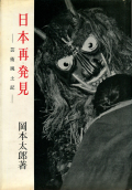日本再発見—芸術風土記—