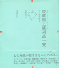 日本のライト・ヴァース 各巻