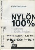 NYLON100% — 80年代渋谷発ポップ・カルチャーの源流