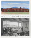 ジョージア・オキーフとふたつの家
