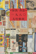 倫敦 / 香港 1980