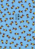 大橋歩 わたしの時代 1962-2009展図録