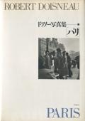 ドアノー写真集 「パリ」
