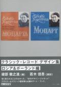 クラシック・レコードデザイン集 - ロシア&ポーランド編