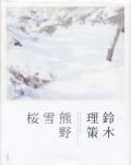 鈴木理策 熊野、雪、桜[signed]