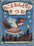 世界の絵本シリーズ ソ連編 7巻セット