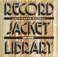 レコード・ジャケット・ライブラリー