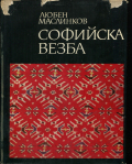 St. Sophia Veza(ロシアの刺繍本)