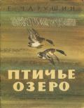 ロシア絵本E.チャルーシンtop