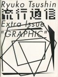 "流行通信 Extra Issue ""GRAPHIC"""