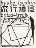 """流行通信 Extra Issue """"GRAPHIC"""""""