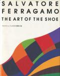 サルバトーレ・フェラガモの華麗なる靴