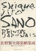 佐野繁次郎装幀集成—西村コレクションを中心として
