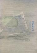 清宮質文のまなざし 展 図録