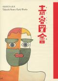 青春図會 河野鷹思初期作品集
