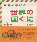 世界の子ども シリーズ 15巻セット