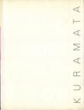 倉俣史朗の世界 展 図録