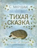 ロシア絵本 『しずかなおはなし』