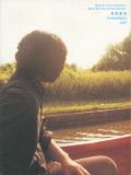 見えないところに行けるけど、見えてるところになかなか行けない 島袋道浩 2001