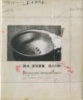 Kiyoshi Suzuki: Soul and Soul 1969-1999