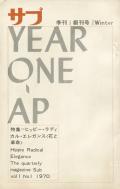 季刊サブ 1〜6号 全号セット