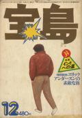 宝島 1976年-1981年 各巻