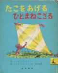 岩波子どもの本シリーズ 各巻