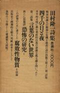 田村隆一詩集 全三冊セット